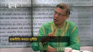 Ekattor Sangjog  Ikbal Suban Chowdury, professor dr tarek shamsur rahman, afsan chowdhury By Shabnam