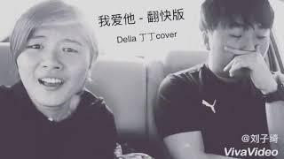 《我爱他》Della 丁噹 / Beatbox 人声 恶搞 翻快版本