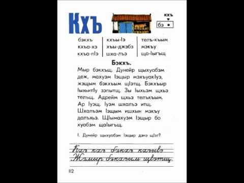 Кабардинский язык 3 класс гугъуэт лол решебник