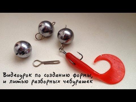 форма для литья разборной джиг головки чебурашки