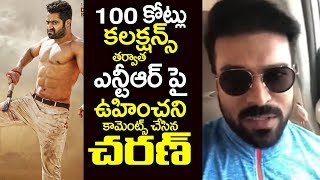 Ram Charan Reaction After Watching Aravinda Sametha Ram Charan comments on Jr NTR || FilmyLooks