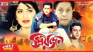 Priyojon l Salman Shah l Shilpi l Riyaz l Dildar l Bangla Movies HD