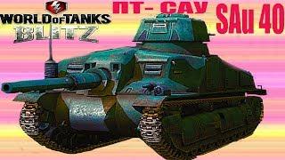 WoT Blitz обзор танк французский ПТ-САУ SAu 40 новичкам французская ветка World of Tanks Blitz#40