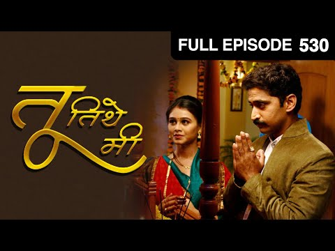 Tu Tithe Mi Episode 529 - December 06, 2013