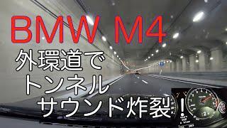 【BMW M4】外環道を走る!トンネルサウンド炸裂!!【車載動画】