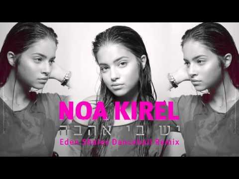 נועה קירל - יש בי אהבה - הרמיקס הרשמי (Eden Shalev Dancehall Remix)