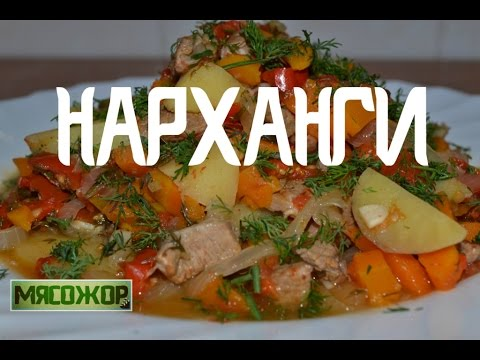 Нарханги (узбекская кухня). МЯСОЖОР #12