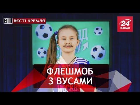 Вуса надії в збірної РФ, Вєсті Кремля,  6 червня 2018