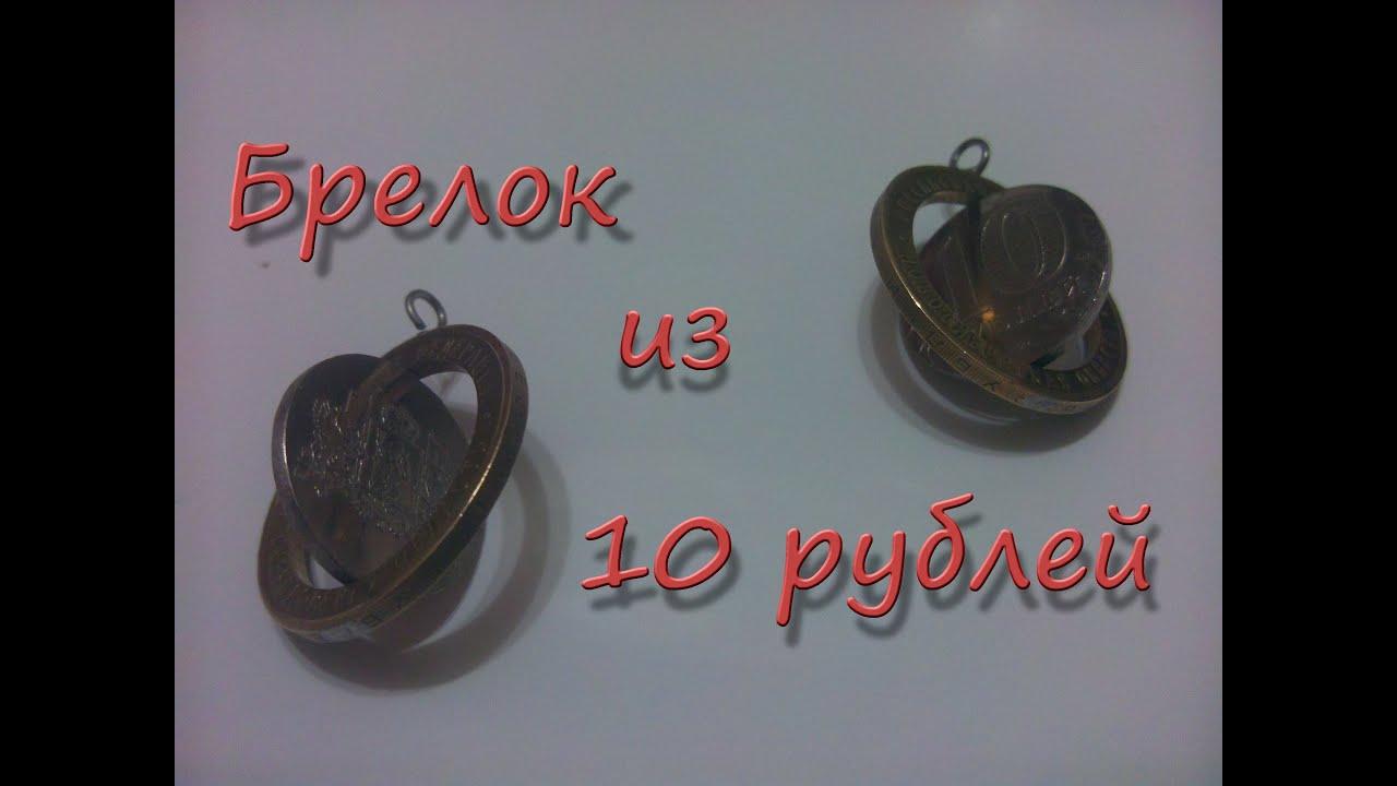 Как сделать 10 рублей в домашних условиях