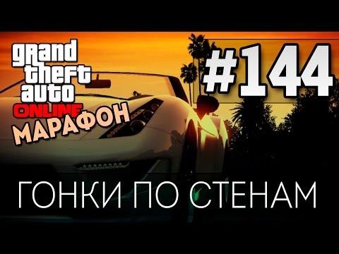 GTA online #144 [гонки по стенам]