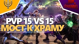 Skyforge: PvP 15 vs 15 - Мост к храму