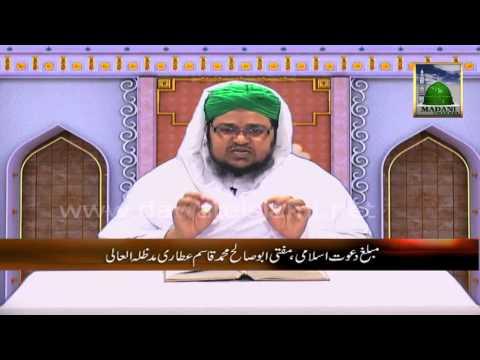 Pyare Aaqa ke Pyare Akhlaq - Huzoor ki Shan e Afuo Karam aur Hilm o Sabar (Ep#4)