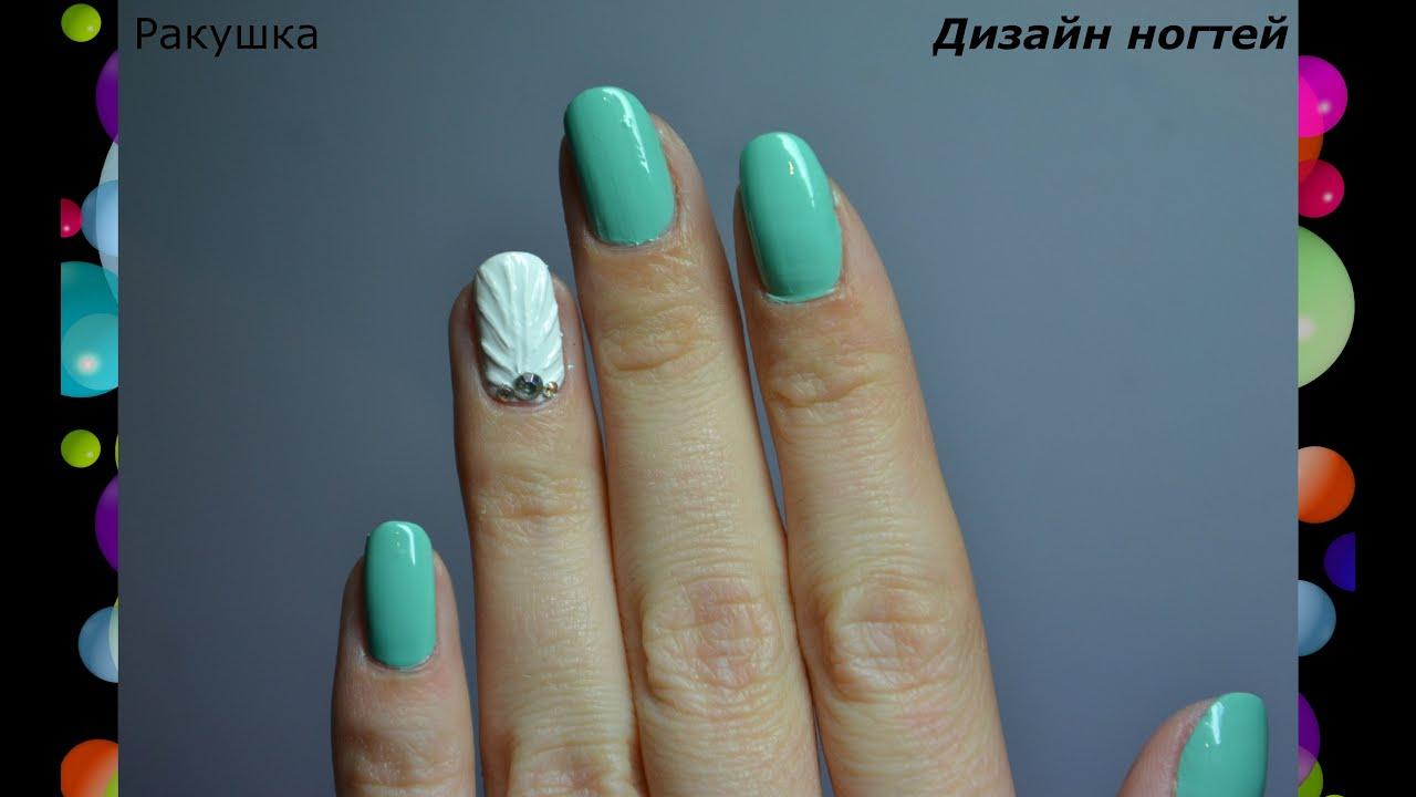 Ракушка на ногтях фото гель