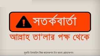 Warning From Allah-Mufti Menk [Bangla Subtitle]