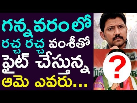 Tension In Ganavaram ! She Is Fighting With Vamshi !! Who Is She?  | Taja30