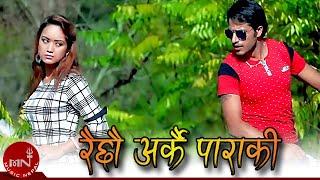 New Nepali Comedy Song 2016 || RAICHHAU ARKAI PARAKI |  Roshan Gaire & Devi Gharti | Rashika Digital
