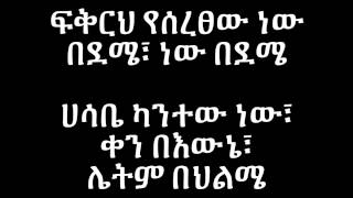 Monica Sisay - Yantew Negn ያንተው ነኝ (Amharic With Lyrics)