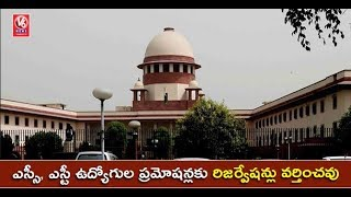SCST Reservation : Supreme Court Allows Quota In Promotions