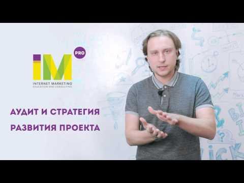 Аудит и стратегия развития проекта