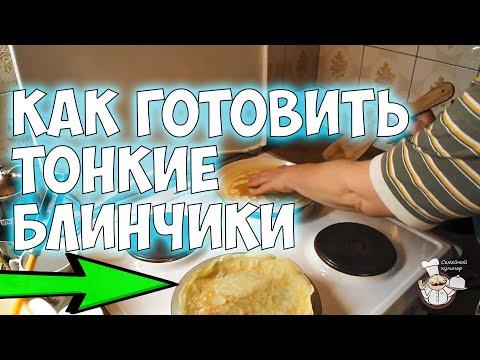 как готовить тонкие блинчики видео
