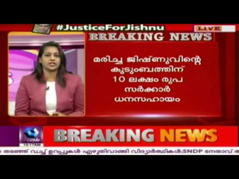 #JusticeForJishnu: 10 Lakh Rupees Compensation For Jishnu's Family