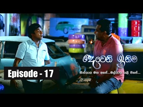 Deweni Inima | Episode 17 28th February 2017