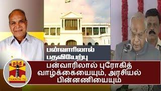25th Tamil Nadu Governor Banwarilal Purohit's Political Journey | Thanthi TV
