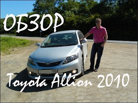 Полный обзор Toyota Allion 2010