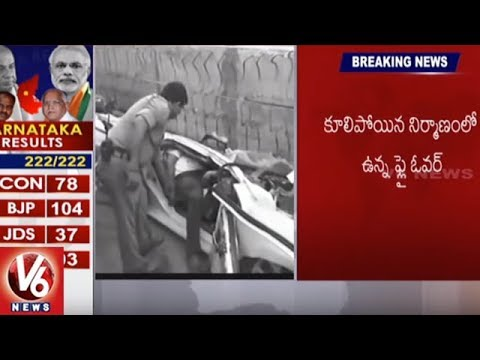 Under Construction Flyover Collapses In Varanasi, 12 Lost Life | UP | V6 News
