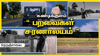 NEDUNCHAALAI | TRAVEL - 04 | Shakthi TV
