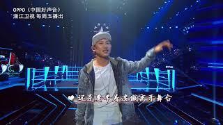 【好声音独家花絮】吴奇临走感言Sing!China2018 官方超清HD