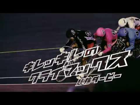 第71回日本選手権競輪GI PV