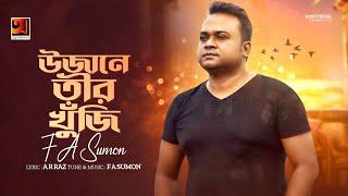 Ujane Teer Khuji | Bangla Song 2017 | by F A Sumon | Album Ujane Teer Khuji | ☢☢ EXCLUSIVE ☢☢