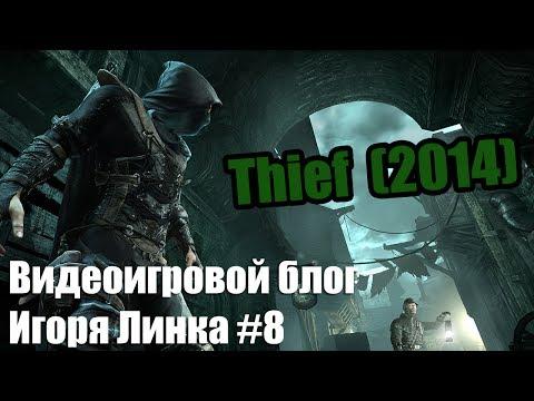 Видеоигровой блог Игоря Линка - Thief (2014)