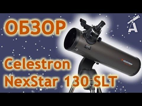 Обзор телескопа Celestron NexStar 130 SLT