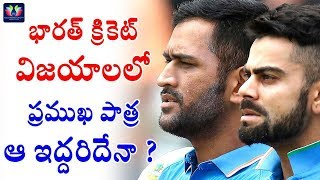 Both play a major role in Indian cricket team's victory || TFC News