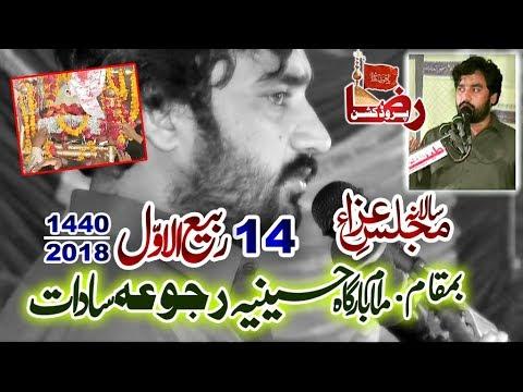 Zakir Waseem Abbas Baloch 14 Rabi Ul Awal 2018 | Rajoa Sadat Mandi bahauddin www.Gujratazadari co