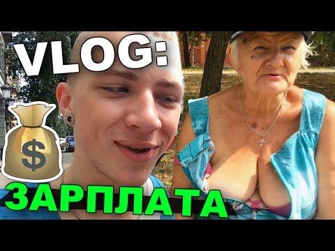 VLOG: Зарплата / Андрей Мартыненко