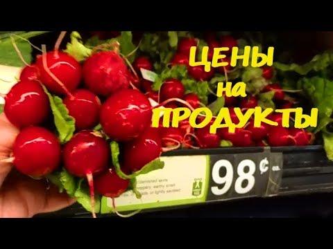 США: ПРОДУКТЫ В США 🍎 Что? Почем? Январь 2018 Продукты питания в США Valentina OK LifeinUSA