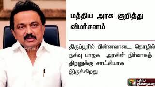 மத்திய அரசு குறித்து ஸ்டாலின் விமர்சனம் | MK Stalin critcizes about central govt