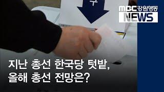 [뉴스리포트] 지난 총선 한국당 텃밭, 올해 총선 전망은? 20200110
