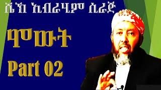 Mowt ~ Sheikh Ibrahim Siraj | Part 02
