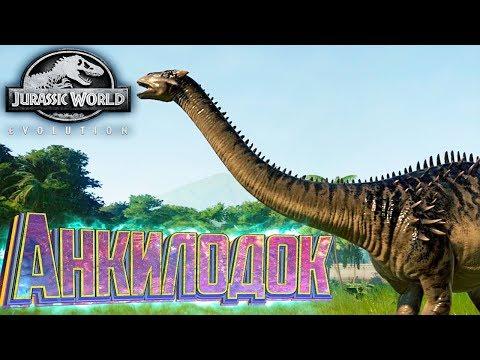Секретный Остров Доктора ВУ - Jurassic World Evoltuion Прохождение #5
