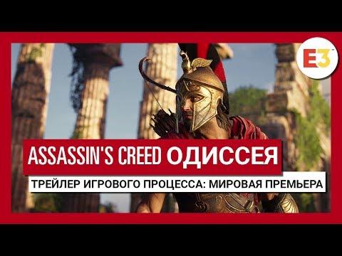 Assassin's Creed Одиссея: Трейлер игрового процесса - Мировая премьера на E3 2018