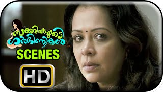 Zachariayude Garbhinikal - Zachariayude Garbhinikal Malayalam Movie | Sanusha with Asha Sharreth in Home | 1080P HD