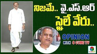 నిజమే వైఎస్ఆర్ స్టయిలే వేరు...Telakapalli Ravi About Yatra Movie | YSR Biopic | YS Jagan | SCubeTV