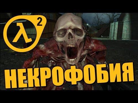 СКРИМЕРЫ! ★ Half-Life 2 Некрофобия