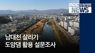 R)강릉남대천.도암댐 강릉시민 설문조사