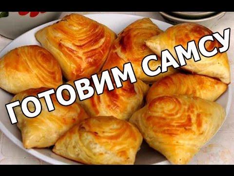 Как приготовить самсу. Узбекская самса на все 100% - Video Forex