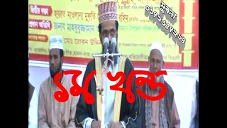 Waz Mahfil 2017 | New Bangla Waz Of Abdullah Al Amin | Bangla Waz Abdullah Al Amin